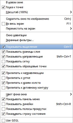 Включение показа выделения через меню